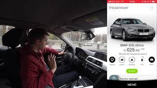 Старейший каршеринг в Москве - BMW 320 xDrive каршеринга Anytime
