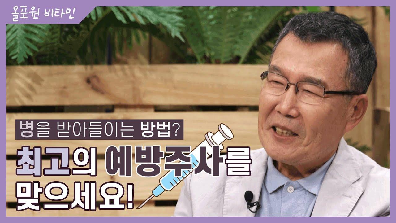 ♡올포원 비타민♡ 병을 받아들이는 방법? 최고의 예방주사를 맞으세요!|CBSTV 올포원 147회