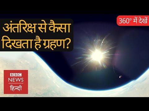 Total Solar Eclipse: अंतरिक्ष से कुछ ऐसा दिखता है पूर्णग्रहण (BBC Hindi)