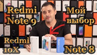 Обзор Xiaomi Redmi Note 9- сравнение с Redmi Note 8, Redmi Note 10X и iPhone 8