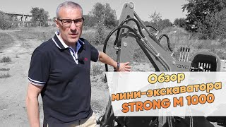 Обзор мини-экскаватора STRONG М 1000