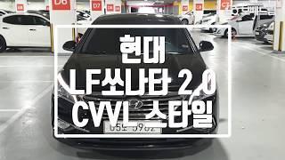 2015 현대 LF쏘나타 2.0 CVVL 스타일