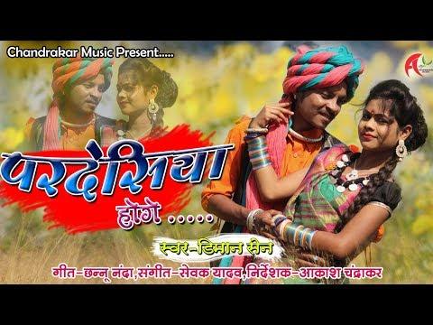Doman Sen | Shail Kiran | Cg Song | Pardesiya Hoge | New Chhattisgarhi Geet | HD VIDEO | KK CASSETTE