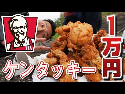 ケンタッキー【チキンだけで】一万円使い切るまで帰れま10!!!
