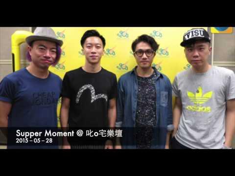 2015-05-28 Supper Moment 電台訪問