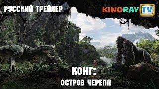 Конг: Остров черепа (2017) - Русский трейлер (HD)