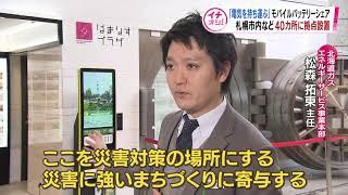 【HTBニュース】モバイルバッテリーシェアリング 札幌で実証実験