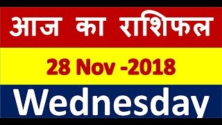 Aaj ka rashifal 28 november 2018 dainik rashifal hindi today horoscope