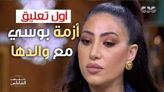 أول رد من بوسي على أزمتها مع والدها وأسرار لأول مرة مع منى الشاذلي