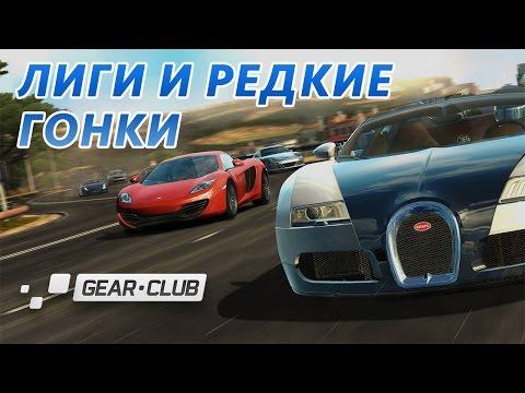 Gear Club - Лиги и редкие гонки (ios) #2