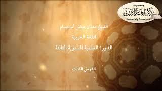 اللغة العربية - الدرس الثالث