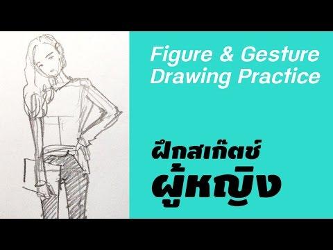 สอนวาดการ์ตูน ✎ ฝึกสเก๊ตช์ท่าทางผู้หญิง ✎ สาวเกาหลี