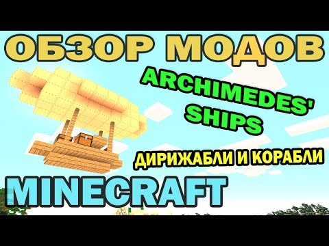 ч.103 - Дирижабли и корабли (Archimedes