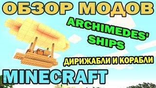 ч.103 - Дирижабли и корабли (Archimedes' Ships) - Обзор мода для Minecraft