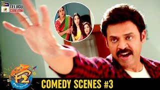 F2 movie comedy scene #3 on mango telugu cinema. / fun and frustration 2019 latest ft. venkatesh, varun tej, mehreen tamanna. music by ds...