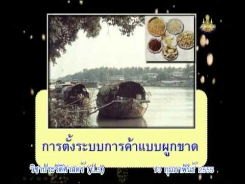585+5550210_B+ภูมิปัญญาไทยสมัยอยุธยา ได้แก่ ด้านศิลปกรรม ด้านการศึกาา ด้านอาชีพ+hisp5+dltv54p