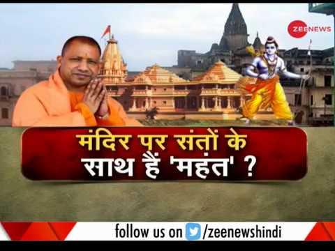 Ram Mandir will definitely be built in Ayodhya, no doubt about it: UP CM Yogi Adityanath
