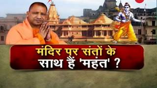 Ram Mandir will definitely be built in Ayodhya, no doubt about it: UP CM Yogi Adityanath