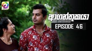 Aaganthukaya Episode 46 || ආගන්තුකයා  | සතියේ දිනවල රාත්රී  8.30 ට . . . Thumbnail