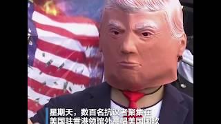 数百香港抗议者高唱美国国歌 感谢美国支持