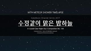 수정같이 맑은 밤하늘(A Crystal-Clear Night Sky) With Meteor Shower Timelapse - 2017 Music by 랩소디[Rhapsodies]