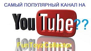 Самый популярный канал на ютуб