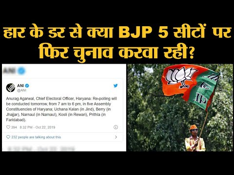 Exit Poll के नतीजे आने के बाद क्या Haryana की 5 सीटों पर फिर से Election हो रहे हैं