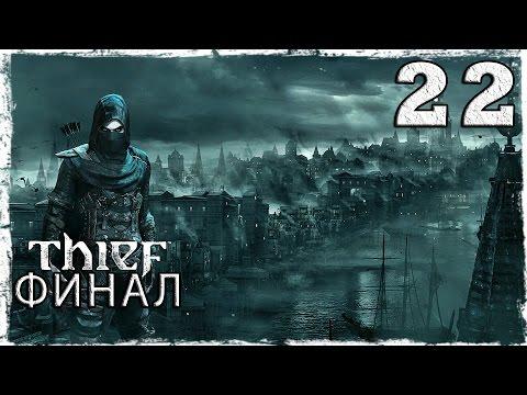 Смотреть прохождение игры [PS4] Thief. #22: ФИНАЛ.