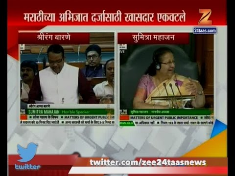 Loksabha | Shrirnag Barne | Sumitra Mahajan | Demand Classical Status For Marathi Language
