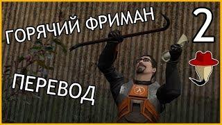 ГОРЯЧИЙ ФРИМАН ЭП. 2 - ЛОМИК   Перевод Gorgeous Freeman 2