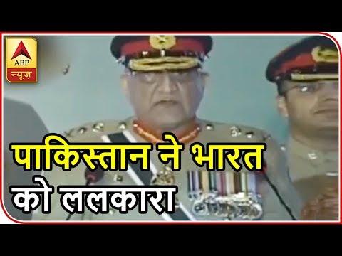 Pakistan Army Chief Qamar Javed Bajwa Vows To Avenge Blood Shed On Border | ABP News