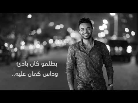 محمود اشرف - اغنية الحل ايه