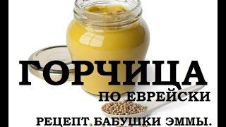 Горчица. Рецепт Бабушки Эммы, часть 1  | Preparation of mustard recipe Grandma Emma