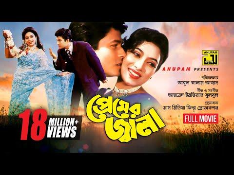 Premer Jala   প্রেমের জ্বালা   Ferdous & Shabnur   Bangla Full Movie