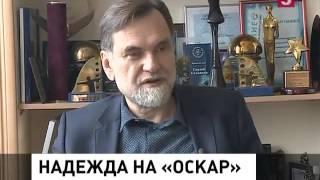Российский мультфильм номинирован на «Оскар»