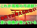 【海外の反応】「クール過ぎだろ日本」高校の弓道部の施設に外国人衝撃 マイ ムービー
