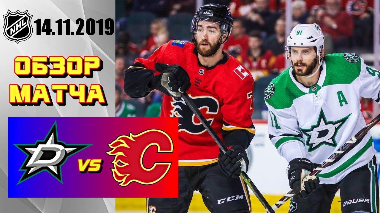 Dallas Stars vs Calgary Flames | 14/11/19 | Даллас Старз - Калгари Флэймз
