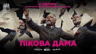 «Пікова дама» — трейлер KyivMusicFilm