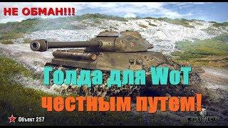 "Заработок голды в WOT от ""САНТЕХНИК"" / Golda для World of Tanks [26.04.2018]"