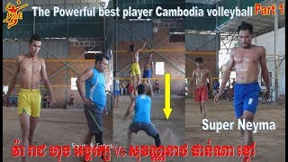 (Part 1) The Powerful best player Cambodia volleyball || Neyma Phanna Vs Wa Reach || 02 Sep 2018