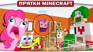 Поняшки и Семья Ютуберов - My Little Pony Minecraft