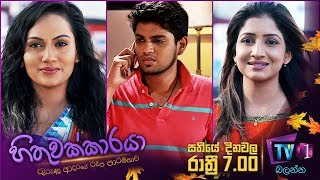 Hithuwakkaraya GEN Trailer | Every Weekday at 7.00 pm Thumbnail
