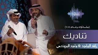 راشد الماجد وماجد المهندس - تناديك (جلسات  وناسه) | 2017