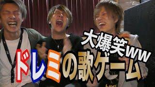 爆笑!ホスト流ドレミの歌ゲーム!! thumbnail