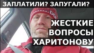 Харитонов - ЗАПЛАТИЛИ или ЗАПУГАЛИ? / Неудобные вопросы после примирения с Яндиевым cмотреть видео онлайн бесплатно в высоком качестве - HDVIDEO