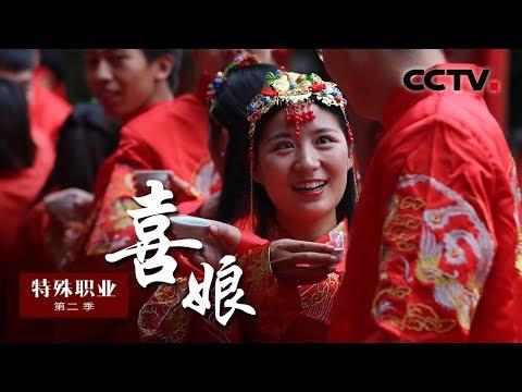 《特殊职业》第二季 喜娘 | CCTV纪录