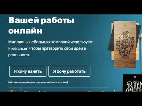 Видео Проверенные методики заработка в интернете