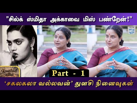 actress-tulasi-exclusive-interview-part-1-rewind-with-ramji-hindu-tamil-thisai