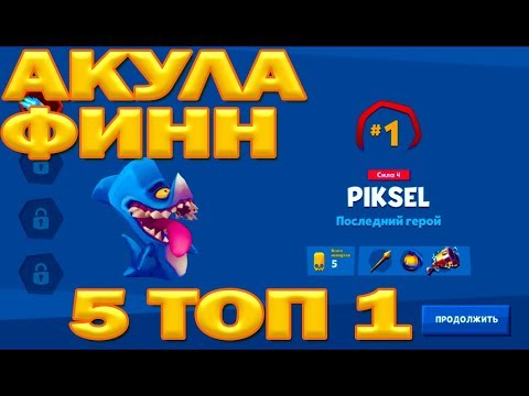 БЕРЕМ НА ИМБЕ АКУЛЕ ФИНН 5 ТОП 1 !!! ГАЙД НА АКУЛУ В ИГРЕ Zooba: Free-For-All Battle Game
