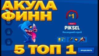 БЕРЕМ НА ИМБЕ АКУЛЕ ФИНН 5 ТОП 1 !!! ГАЙД НА АКУЛУ В ИГРЕ Zooba: Free-For-All Battle Game